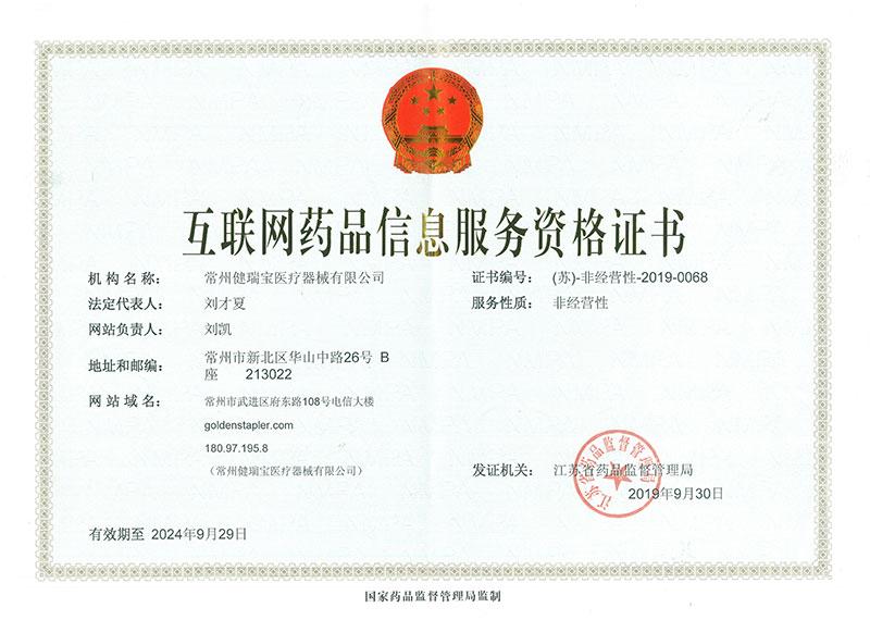 健瑞宝医疗互联网证书--2019版-1