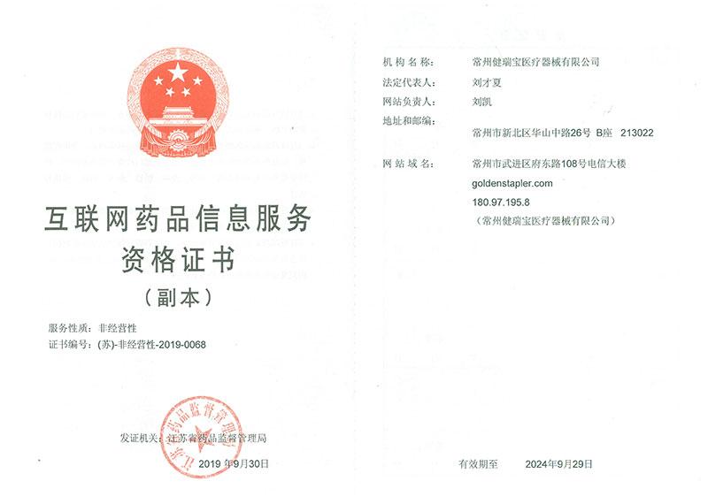 健瑞宝医疗互联网证书--2019版-2